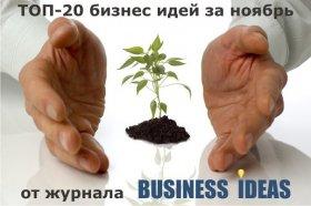 цікавих бізнес ідей для